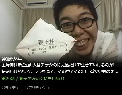 鮒子(フナコ)のViva特売!