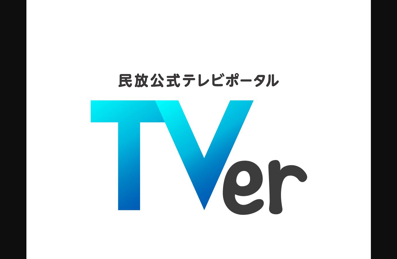 【完全無料】TVer(ティーバー)徹底紹介