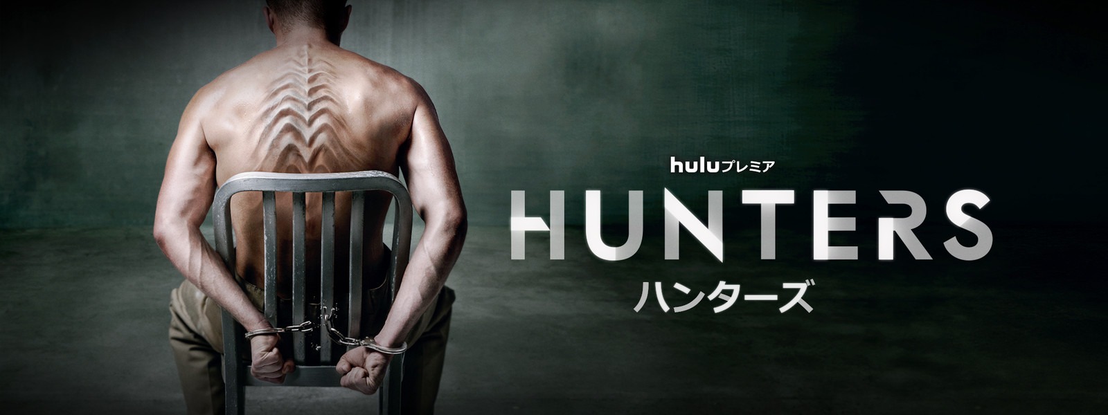 Hunters/ハンターズ