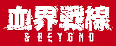 血界戦線&BEYOND