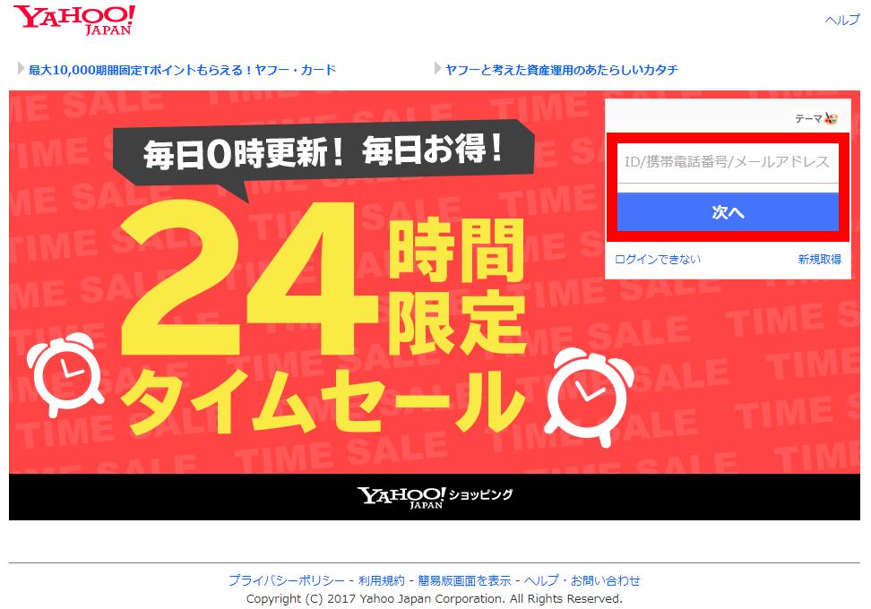Yahoo!のログイン画面