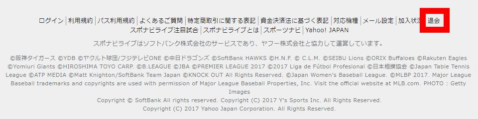 スポナビライブ退会リンク