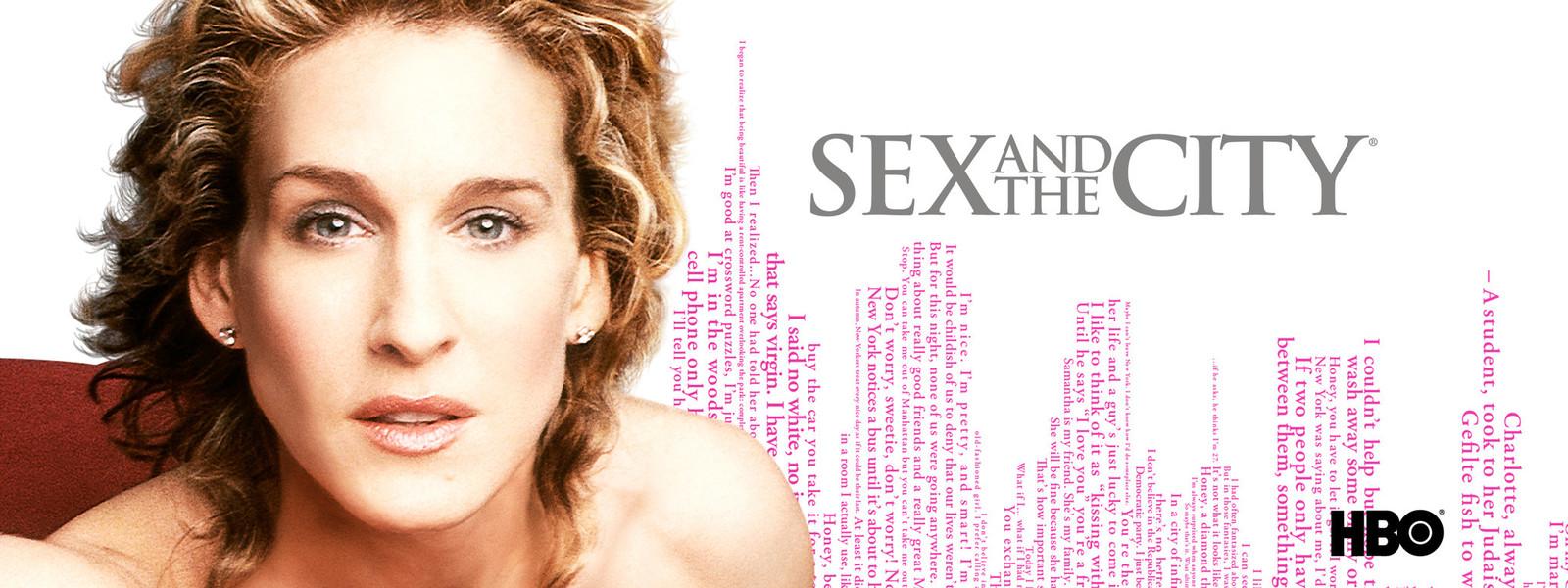 セックス&ザシティ