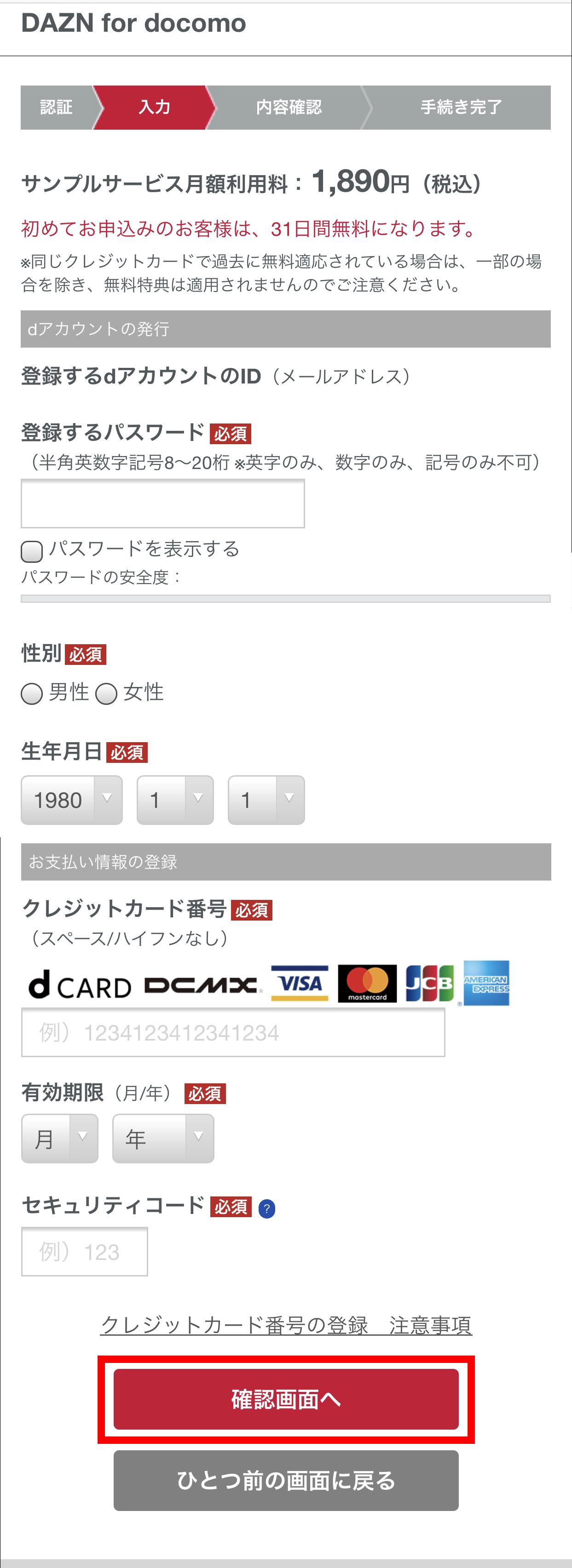 dアカウント情報とクレジットカード情報を入力