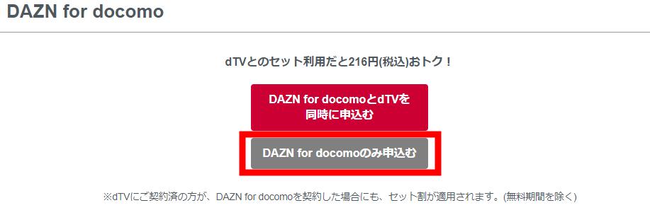 DAZN for docomo申し込みボタンを押します