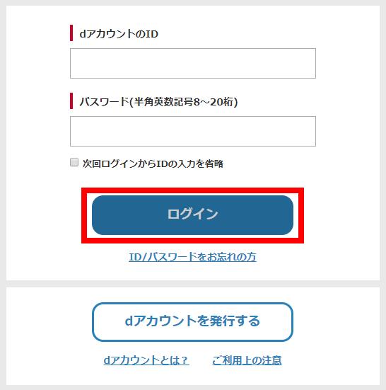 dアカウントIDとパスワードを入力してログインボタンを押します