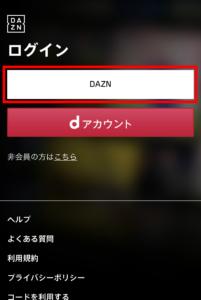 ログイン画面のDAZNボタンを押します