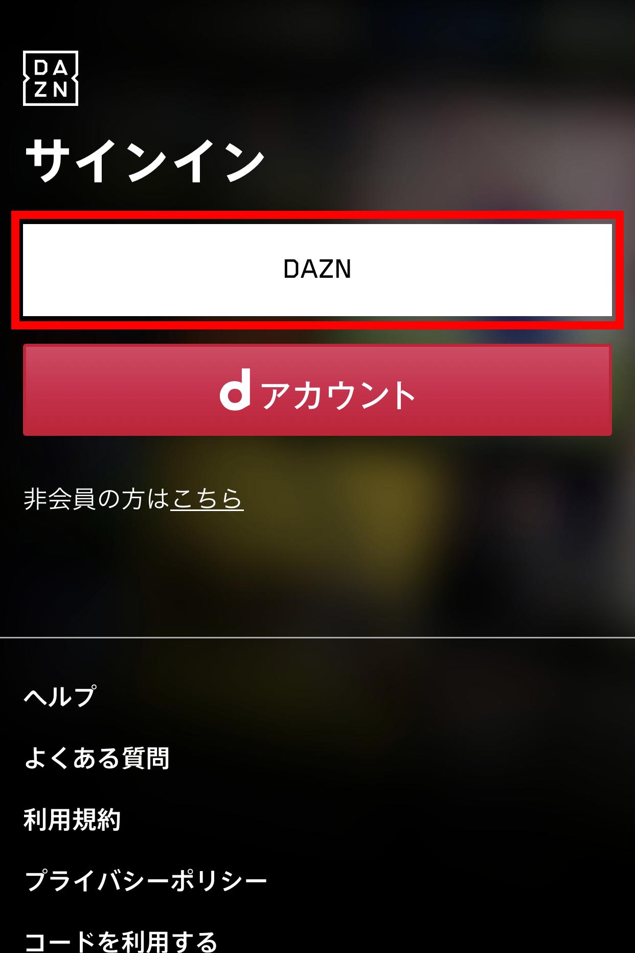 サインイン画面のDAZNボタンを押します