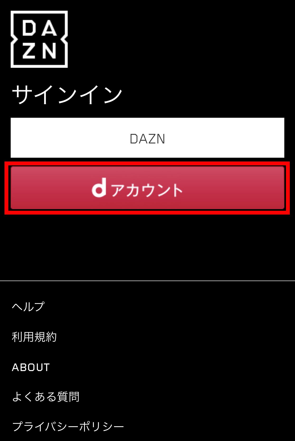 サインイン画面のdアカウントボタンを押します