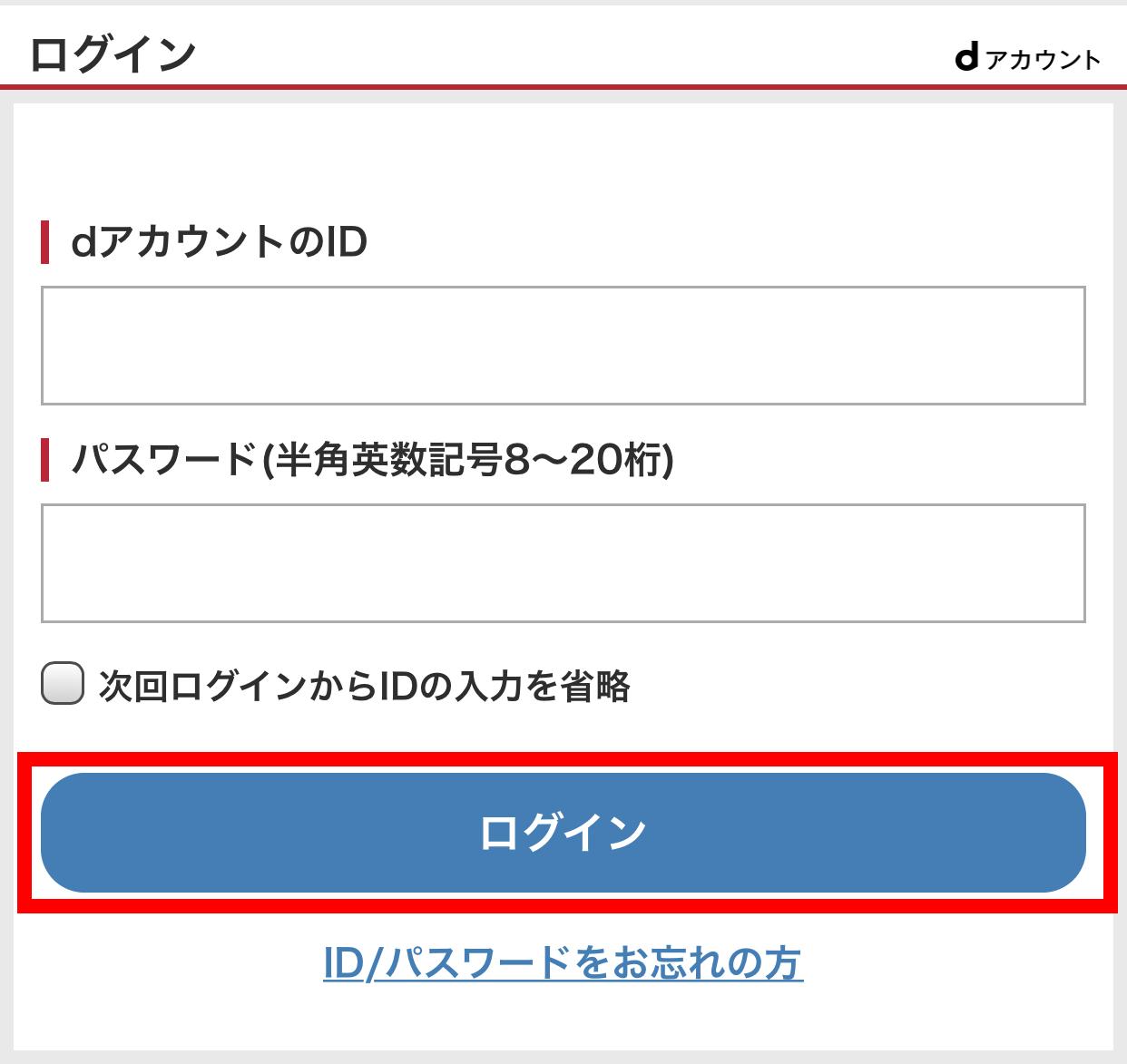 dアカウントIDとパスワードを入力
