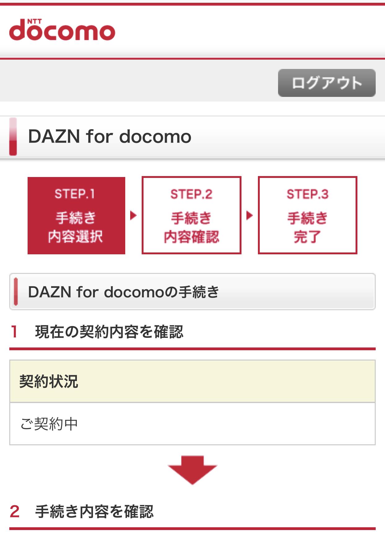 DAZN for docomoの解約確認画面