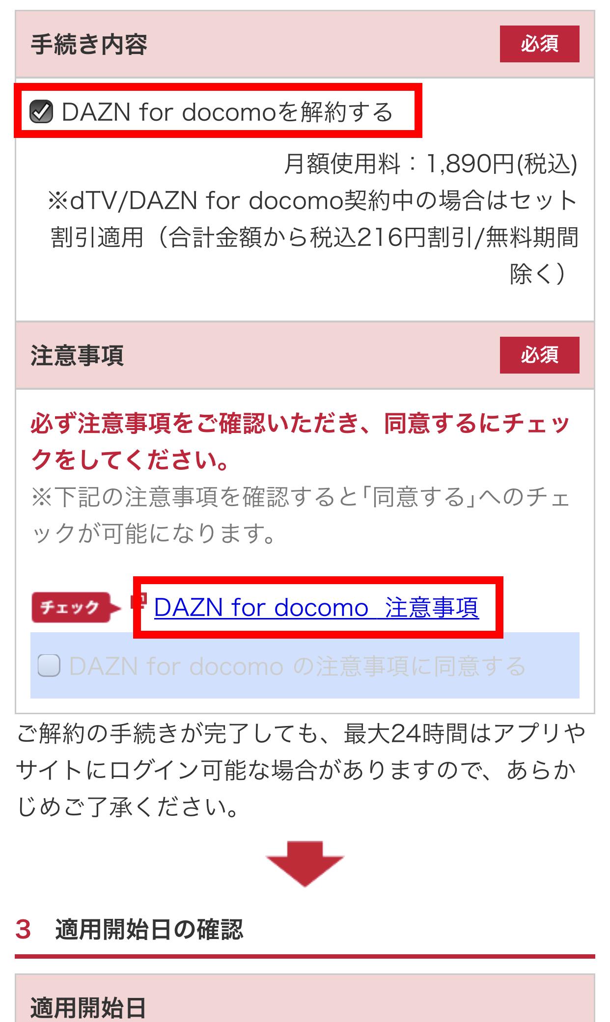 DAZN for docomoの解約内容を確認