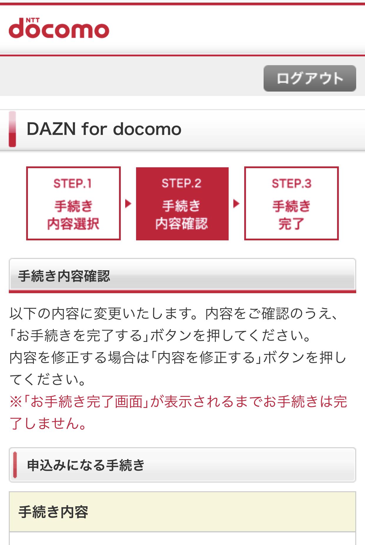 DAZN for docomoの解約手続き内容