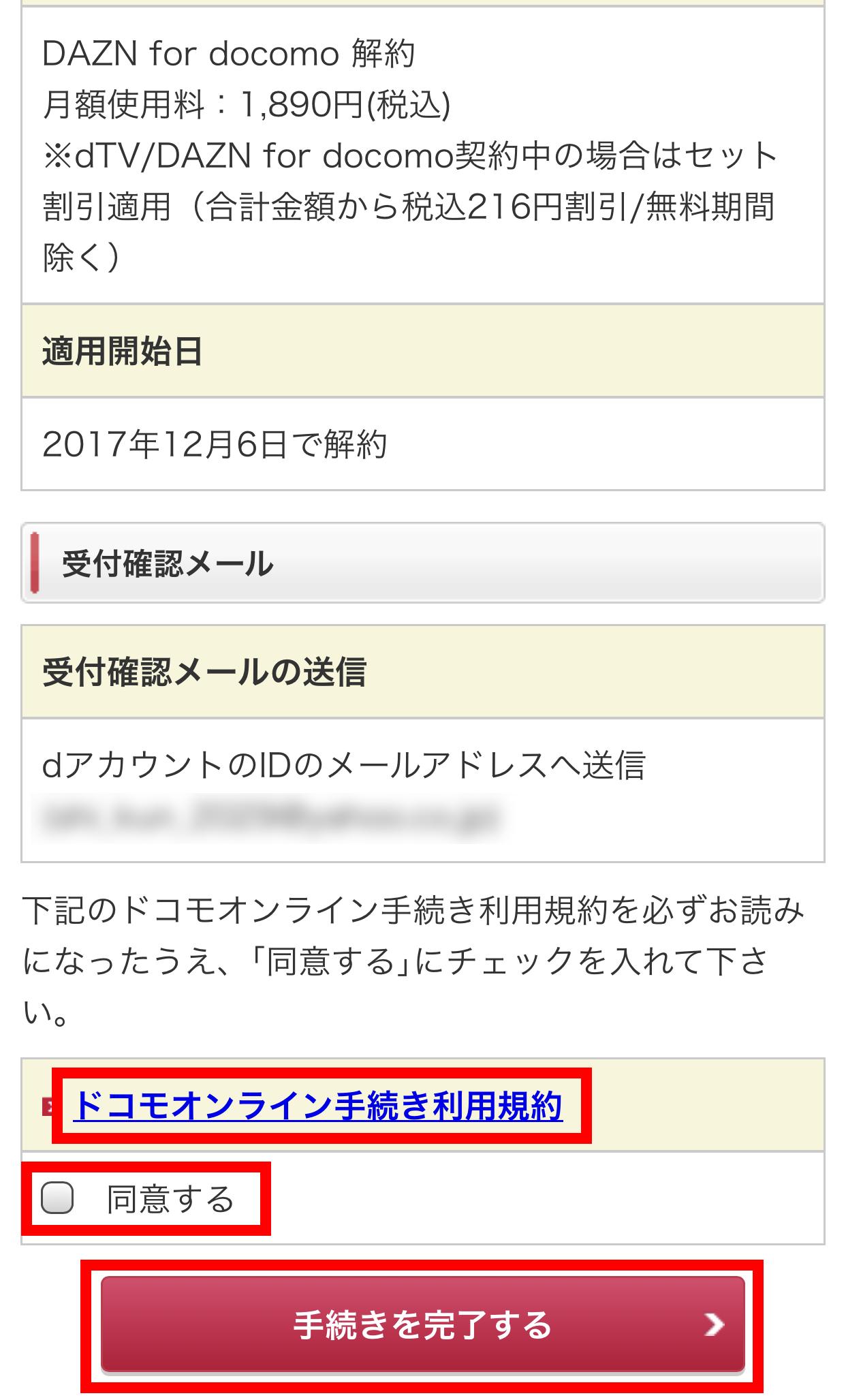 DAZN for docomo解約手続き完了