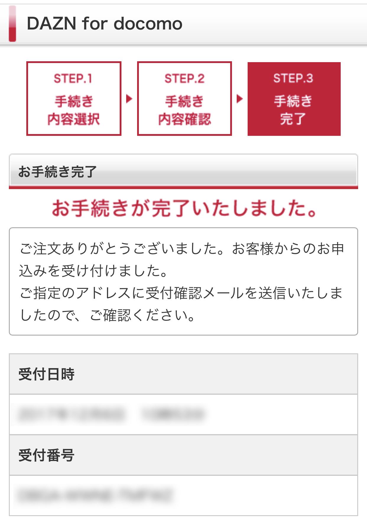 DAZN for docomo解約手続き完了メッセージを確認