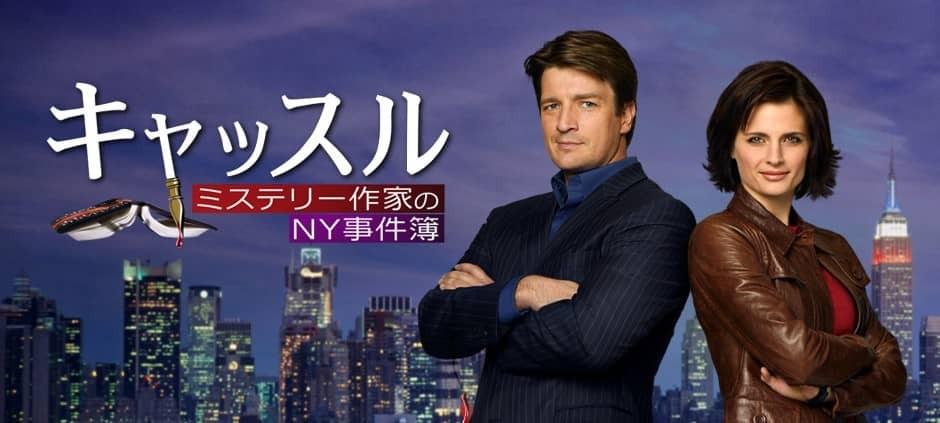 海外ドラマ『キャッスル』