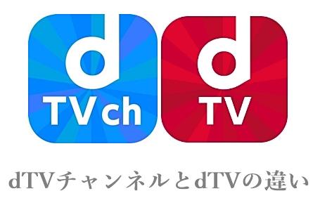 dTVチャンネルとdTVの違い