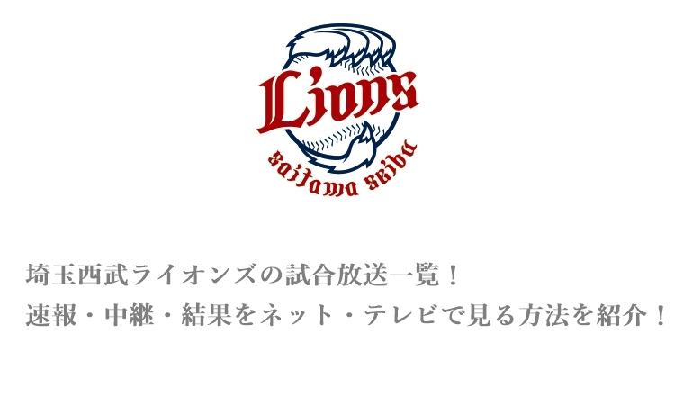 埼玉西武ライオンズの試合放送一覧!速報・中継・結果をネット・テレビで見る方法を紹介!DAZNがおすすめ