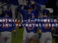 【無料】MLBメジャーリーグの中継まとめ!ネット配信・テレビ放送で見る方法を紹介!DAZNがおすすめ