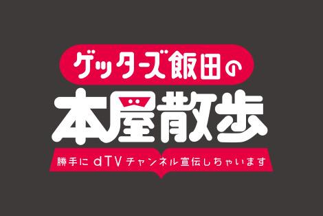 ゲッターズ飯田の本屋散歩