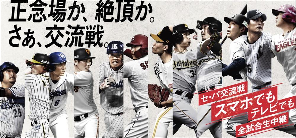 プロ野球交流戦
