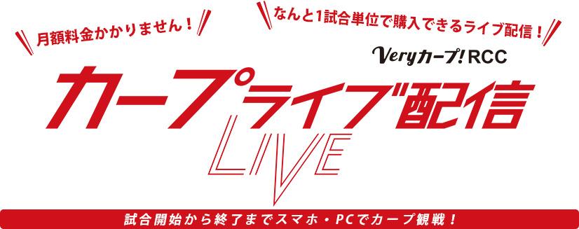 カープ動画ライブ