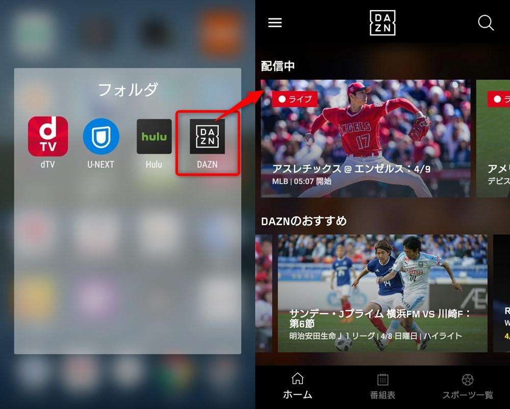 スマホはiPhoneまたはAndroidの専用アプリを使用