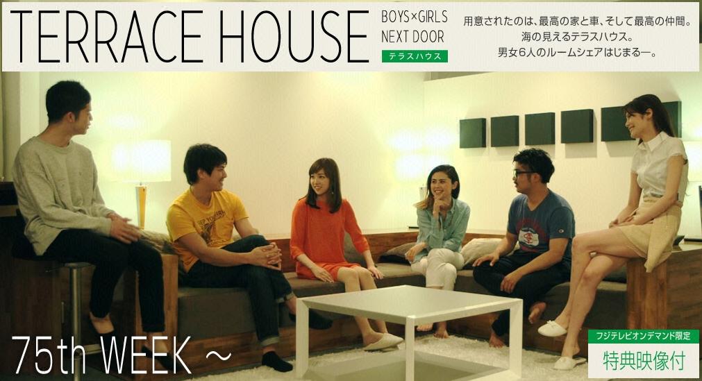 テラスハウス(75thWEEK~) - FOD - フジテレビの動画配信サービス
