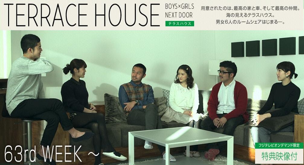 テラスハウス(63rdWEEK~) - FOD - フジテレビの動画配信サービス