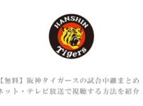 【無料】阪神タイガースの試合中継まとめ!ネット・テレビ放送で視聴する方法を紹介!DAZNがおすすめ