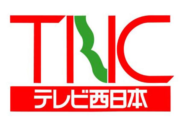 テレビ西日本
