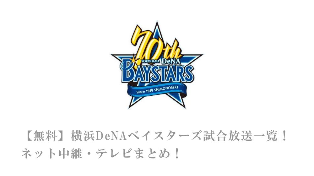 【無料】横浜DeNAベイスターズ試合放送一覧!ネット中継・テレビまとめ!