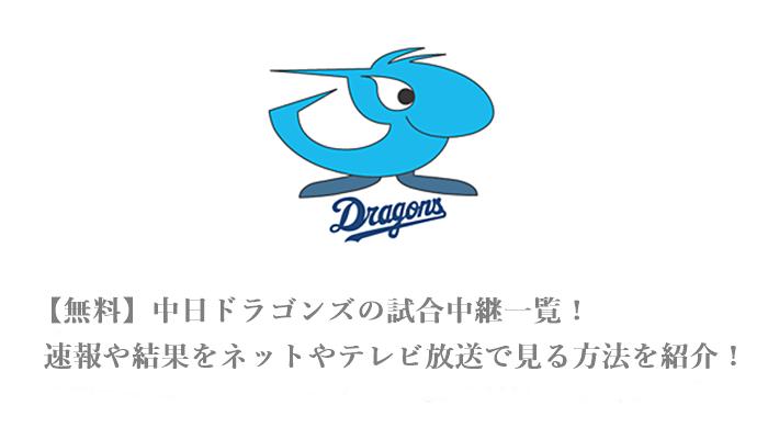 中日ドラゴンズの試合中継一覧!