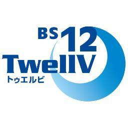 BS12トゥエルビ