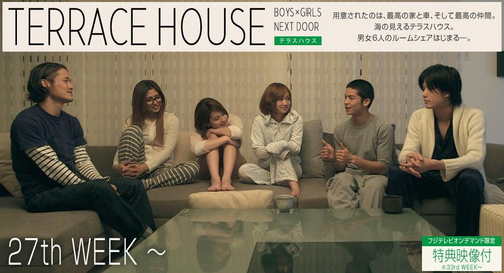 テラスハウス(27thWEEK~) - FOD - フジテレビの動画配信サービス