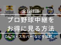 【全球団】プロ野球中継ネット配信とテレビ放送で無料視聴!