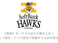 【無料】福岡ソフトバンクホークスの試合中継まとめ!ネット配信・テレビ放送で視聴する方法を紹介!DAZNがおすすめ