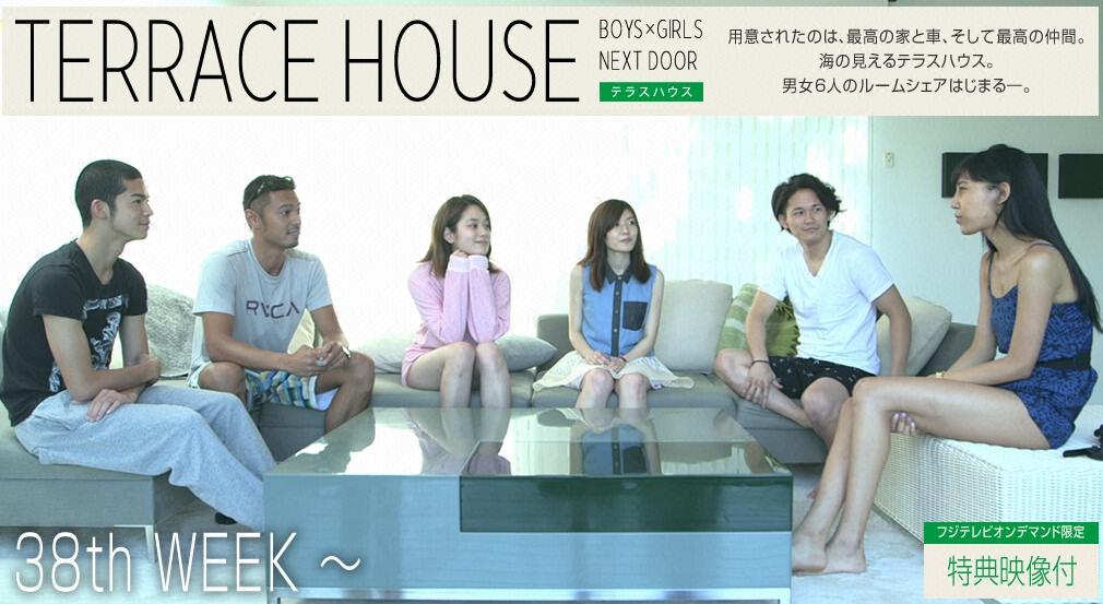 テラスハウス(38thWEEK~) - FOD - フジテレビの動画配信サービス