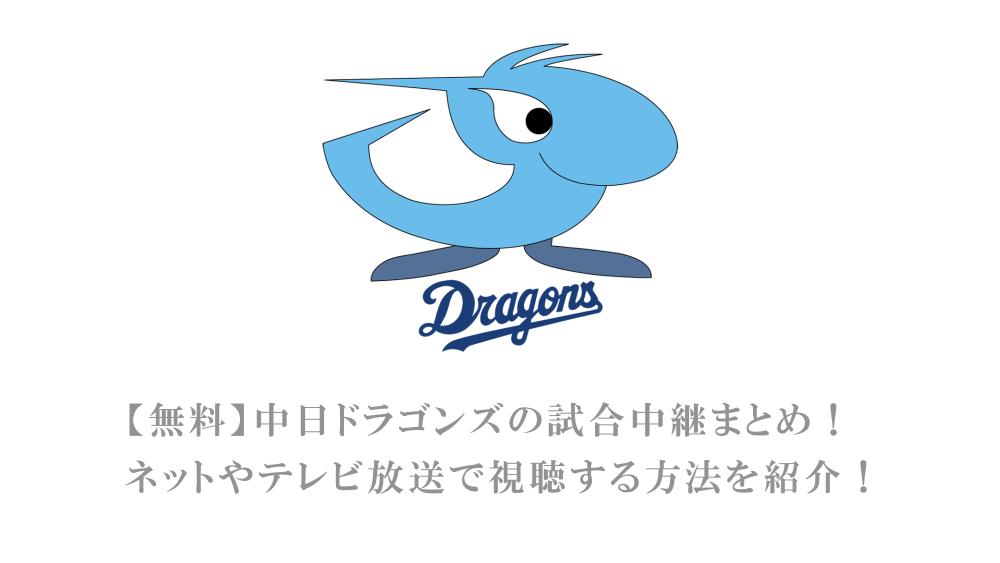 【無料】中日ドラゴンズの試合中継まとめ!ネットやテレビ放送で視聴する方法を紹介!DAZNがおすすめ