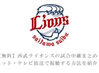 【無料】西武ライオンズの試合中継まとめ!ネット・テレビ放送で視聴する方法を紹介!DAZNがおすすめ