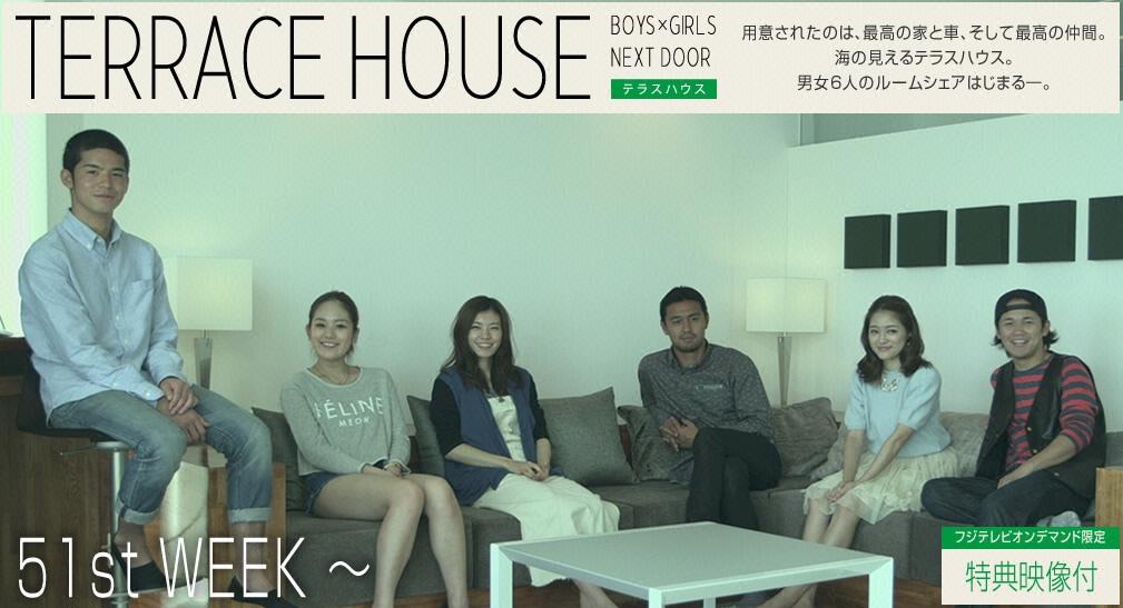 テラスハウス(51stWEEK~) - FOD - フジテレビの動画配信サービス
