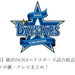 【無料】横浜DeNAベイスターズ試合放送一覧!ネット中継・テレビまとめ!DAZNとAbemaTVがおすすめ