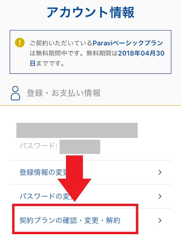 「アカウント情報」→「契約プランの確認・変更・解約」