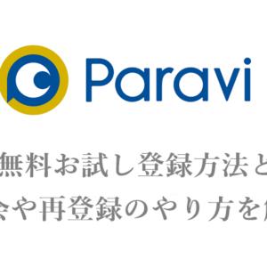 『Paravi(パラビ)』無料お試し登録方法と退会や再登録のやり方を解説