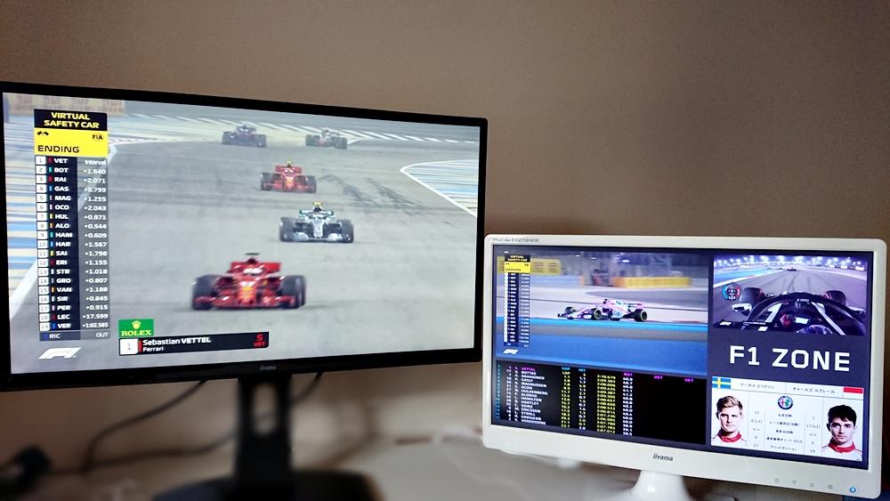 F1の放送を2台で楽しむ