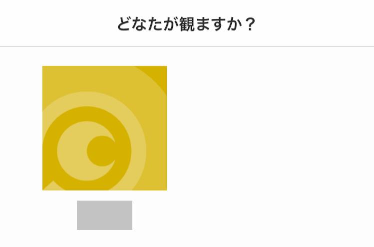 ユーザーを選ぶ