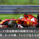 F1放送動画の視聴まとめ!無料、ネット中継、テレビで見る方法!