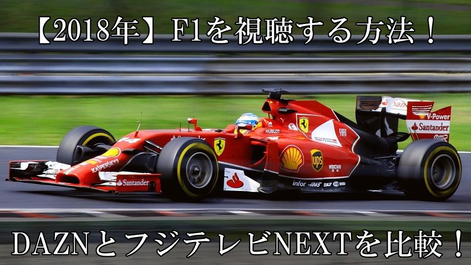 DAZN F1 比較 トップ