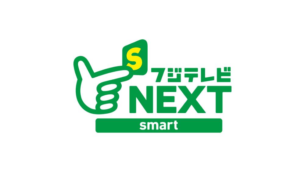 フジテレビNEXTsmart