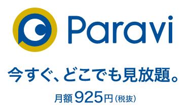 Paravi(パラビ)の月額料金